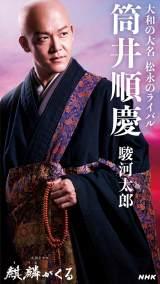 大河ドラマ『麒麟がくる』筒井順慶(駿河太郎) (C)NHK