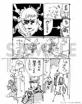 作者の描き下ろしネーム(C)芥見下々/集英社・呪術廻戦製作委員会