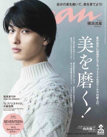 『anan』2223号の表紙を飾る横浜流星(C)マガジンハウス