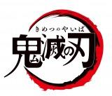 『鬼滅の刃』ロゴタイトル (C)吾峠呼世晴/集英社・アニプレックス・ufotable
