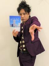 『#リモラブ 〜普通の恋は邪道〜』第2話に声のみで登場するぺこぱの松陰寺太勇 (C)日本テレビ
