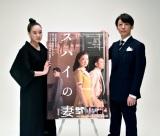 映画『スパイの妻』で夫婦を演じる(左から)蒼井優、高橋一生 (C)ORICON NewS inc.