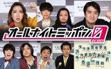 『オールナイトニッポン0(ZERO)』(ANN)のスペシャルウィーク(SW)特別企画が19日よりスタート(C)ニッポン放送