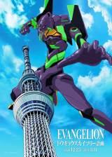 『EVANGELION トウキョウスカイツリー計画』のキービジュアル (C)カラー (C)TOKYO-SKYTREE