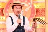 27日放送土曜☆ブレイク『歌ネタゴングSHOW 爆笑!ターンテーブル』よりかまいたち・山内健司(C)TBS