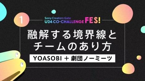 オンライントークイベント『U24 CO-CHALLENGE FES!』トークセッション「融解する境界線とチームのあり方」