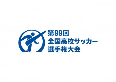 『第99回全国高校サッカー選手権大会』ロゴ
