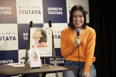 初エッセイの映画化を熱望している尼神インター・誠子=エッセイ本『B あなたのおかげで今の私があります』トークイベント
