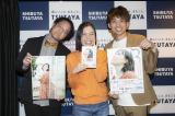 エッセイ本『B あなたのおかげで今の私があります』のトークイベントに出席した(左から)稲田直樹、誠子、河井ゆずる