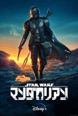 『マンダロリアン』シーズン2、10月30日(金)午後4時よりディズニープラスにて独占配信(C)2020 Lucasfilm Ltd.