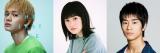 あいみょん作詞作曲・DISH//が歌う「猫」(左)が原案。小西桜子(中央)・前田旺志郎(右)ダブル主演のドラマ『猫』テレビ東京・ドラマ25枠で11月13日スタート