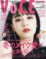 『VOCE』12月号増刊表紙を飾る広瀬すず