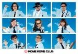 映画『大コメ騒動』の主題歌を担当する米米CLUB(C)2021「大コメ騒動」製作委員会