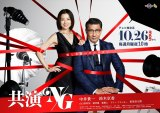 ドラマ『共演NG』(10月26日スタート)(C)「共演NG」製作委員会