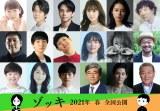 映画『ゾッキ』出演キャスト18人が発表に(C)2020「ゾッキ」製作委員会