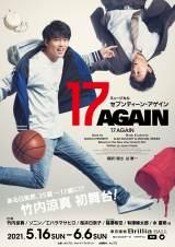 竹内涼真主演ミュージカル『17 AGAIN』の上演が2021年5月に決定