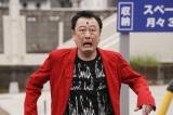 木曜劇場 『ルパンの娘』第3話に出演するコウメ太夫(C)フジテレビ