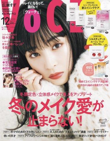サムネイル 『VOCE』12月号通常版表紙を飾る広瀬すず