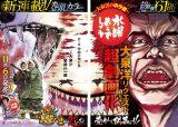 『週刊少年チャンピオン』で連載がスタートした『水曜どうでしょう〜大泉洋のホラ話〜』2ndシーズン (C)秋田書店