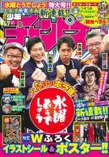 『週刊少年チャンピオン』(C)秋田書店