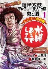 『水曜どうでしょう〜大泉洋のホラ話〜』コミックス第1巻