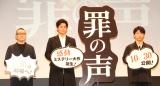 映画『罪の声』公開直前イベント試写会に登場した(左から)土井裕泰監督、小栗旬、星野源 (C)ORICON NewS inc.