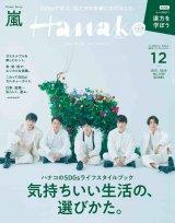 """嵐『Hanako』表紙&巻頭特集で""""未来""""語る 21回目のデビュー日は「乾杯したい」"""