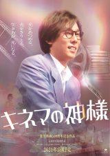 映画『キネマの神様』に出演する野田洋次郎(C)2021「キネマの神様」製作委員会