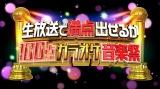 『生放送で満点出せるか100点カラオケ音楽祭』ロゴ(C)TBS