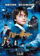 『ハリー・ポッターと賢者の石』3D化決定TM & (C)2001 Warner Bros. Ent. Harry Potter Publishing Rights (C) J.K.R.