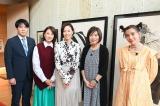 (左から)安住紳一郎アナ、吉田羊、木村佳乃、柴門ふみ氏、仲里依紗 (C)TBS