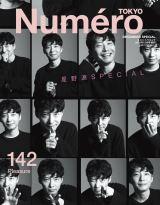 『Numero TOKYO』12月号特別版表紙に登場する星野源