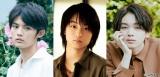 金曜ドラマ『恋する母たち』に出演する(左から)藤原大祐、奥平大兼、宮世琉弥 (C)TBS