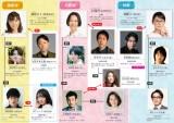 金曜ドラマ『恋する母たち』の相関図 (C)TBS