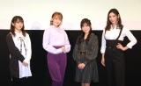 (左から)西尾夕香、高木美佑、倉知玲鳳、Raychell (C)ORICON NewS inc.