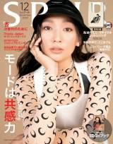 『SPUR』12月号表紙を飾る杏 (C)SPUR12 月号/集英社 撮影/ Masami Naruo 〈 SEPT 〉