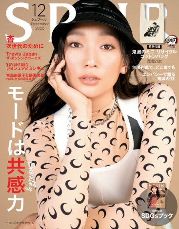 『SPUR』12月号表紙を飾る杏 (C)SPUR12 月号/集英社 撮影/ Masami Naruo 〈 SEPT 〉