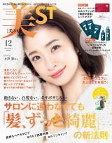 『美ST』12月号通常版表紙を飾る上戸彩