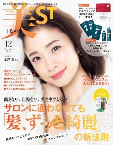 サムネイル 『美ST』12月号通常版表紙を飾る上戸彩