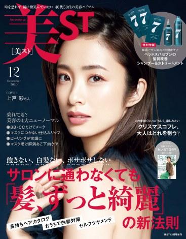 『美ST』12月号増刊号表紙を飾る上戸彩