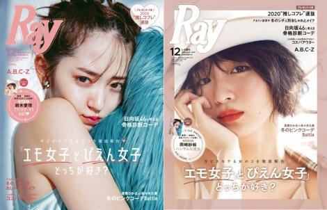 『Ray』12月号通常版表紙を飾る鈴木愛理と増刊版表紙を飾る岡崎紗絵