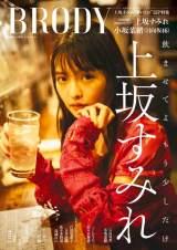 上坂すみれ、自身初の雑誌表紙