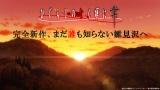 アニメ『ひぐらしのなく頃に業』完全新作と発表 (C)2020竜騎士07/ ひぐらしの な く頃に製作委員会