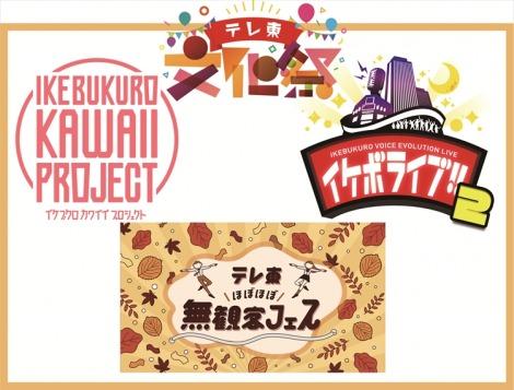 新たな配信インベント「テレ東文化祭」が11月19日から順次スタート (C)テレビ東京