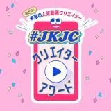 『#JKJCクリエイターアワード』ロゴ