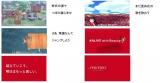 資生堂が公開した『あつ森』ユーザーと作り上げたスペシャルムービー