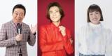 『NHKのど自慢〜おうちでパフォーマンス〜』11月1日放送(左から)小田切千アナウンサー、氷川きよし、ゆりやんレトリィバァ
