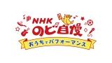 『NHKのど自慢〜おうちでパフォーマンス〜』11月1日放送 (C)NHK