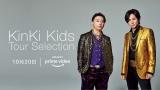 Amazon Prime Videoで映像作品13作品の配信が決定したKinKi Kids