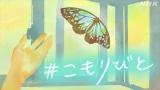「こもりびと」という呼び名で、本人、家族、支援者など、さまざまな視点から「ひきこもり」を考えるサイト「#こもりびと」 (C)NHK